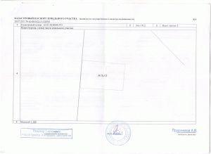 Отказ от права преимущественной покупки земельного участка