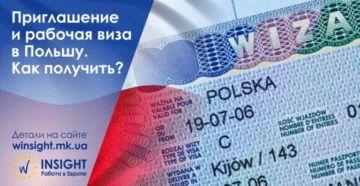 Вопросы миграции и гражданства « UrExpert.Online